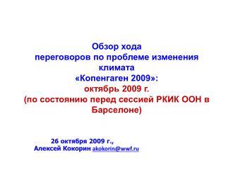 26 октября  200 9 г . ,  Алексей Кокорин akokorin@wwf.ru