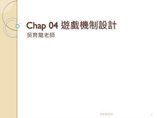 Chap 04  遊戲機制設計