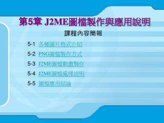 第 5 章  J2ME 圖檔製作與應用說明
