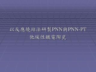 以反應燒結法研製 PNN 與 PNN-PT 弛緩性鐵電陶瓷