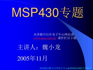 MSP430 专题