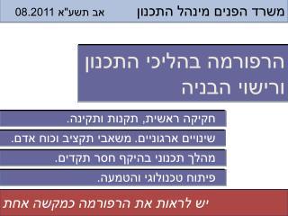 """משרד הפנים מינהל התכנון         אב תשע""""א 08.2011"""