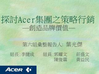 探討 Acer 集團之策略行銷