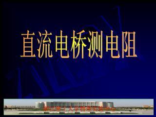 浙江理工大学物理实验中心