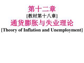 第十二章 [教材第十八章] 通货膨胀与失业理论 [ Theory of Inflation and Unemployment]