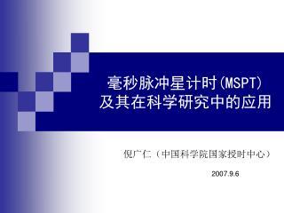 毫秒脉冲星计时 (MSPT) 及其在科学研究中的应用