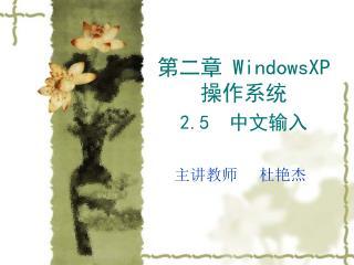 第二章  WindowsXP  操作系统 2.5   中文输入