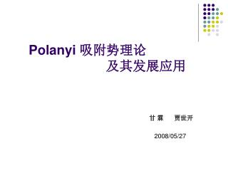 Polanyi  吸附势理论                           及其发展应用