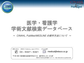 : EBSCO Publishing Japan