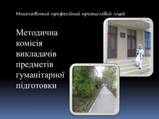 Миколаївський професійний промисловий ліцей