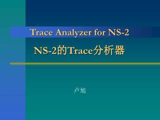 Trace Analyzer for NS-2 NS-2 的 Trace 分析器
