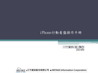 三竹資訊 ( 股 ) 製作 2014 年