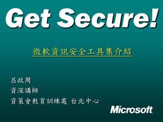 Get Secure!