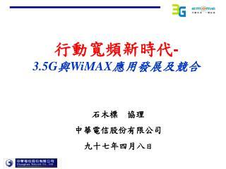 行動寬頻新時代 - 3.5G 與 WiMAX 應用發展及競合