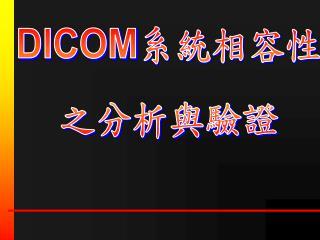 DICOM 系統相容性 之分析與驗證