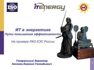 ИТ в энергетике Пути повышения эффективности На примере РАО ЕЭС России