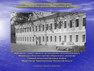 Государственно учреждение здравоохранения Московский областной противотуберкулезный диспансер