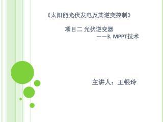 《太阳能光伏发电及其逆变控制》 项目二 光伏逆变器                                            ——3. MPPT技术