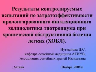 Нугманова Д.С.  кафедра семейной медицины АГИУВ,  Ассоциация семейных врачей Казахстана