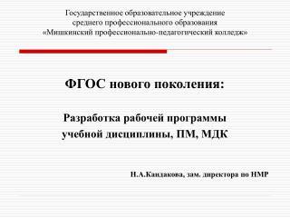 ФГОС нового поколения:  Разработка рабочей программы  учебной дисциплины, ПМ, МДК