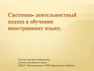 Системно-  деятельностный  подход в обучении иностранному языку.