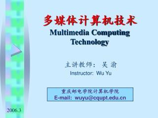 多媒体计算机技术 Multimedia Computing Technology