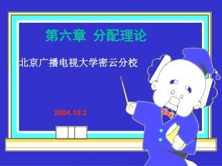 北京广播电视大学密云分校