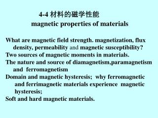 4-4  材料的磁学性能 magnetic properties of materials
