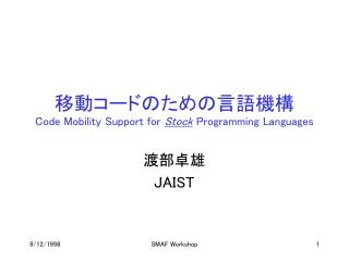 移動コードのための言語機構 Code Mobility Support for  Stock  Programming Languages
