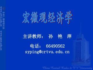 主讲教师: 孙  艳  萍 电话:  66490562 syping@crtvu