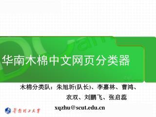 木棉分类队:朱旭圻 ( 队长 ) 、李嘉林、曹鸿、                       农双、刘鹏飞、张启蕊 xqzhu@scut