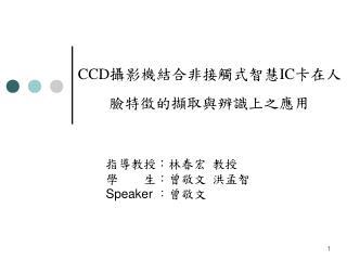 CCD 攝影機結合非接觸式智慧 IC 卡在 人臉特徵的擷取與辨識上之應用