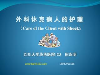 外科休克病人的护理 ( Care of the Client with Shock)