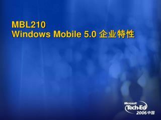 MBL210 Windows Mobile 5.0  企业特性