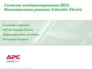 Системы кондиционирования ЦОД. Инновационные решения  Schneider Electric