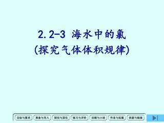 2.2-3  海水中的氯 ( 探究气体体积规律 )