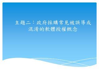 主題二:政府採購常見被誤導或混淆的軟體授權概念