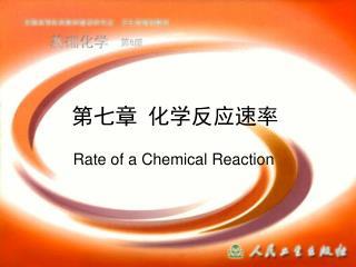 第七章 化学反应速率