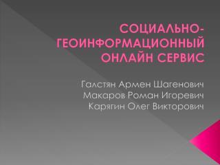 СОЦИАЛЬНО- ГЕОИНФОРМАЦИОННый ОНЛАЙН  СЕРВИС