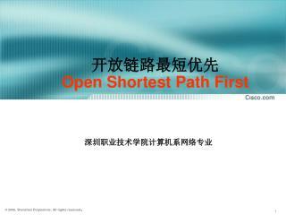 开放链路最短优先 Open Shortest Path First