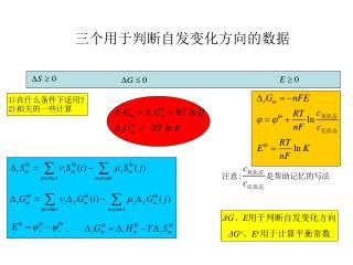 ΔG 、 E 用于判断自发变化方向 ΔG o 、 E o 用于计算平衡常数