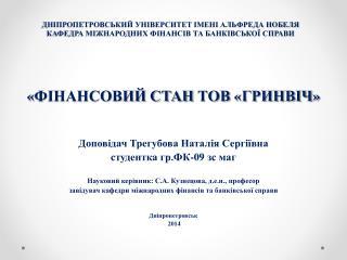 « фінансовий стан  тов  « гринвіч » Доповідач  Трегубова  Наталія Сергіївна