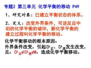 专题 2  第三单元 化学平衡的移动  P49