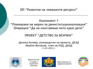 Министерство  на труда и социалната политика