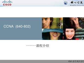 CCNA  (640-802)
