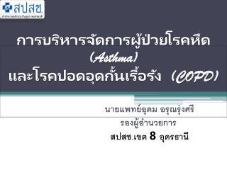 การบริหารจัดการผู้ป่วยโรคหืด (Asthma) และโรคปอดอุดกั้นเรื้อรัง (COPD)