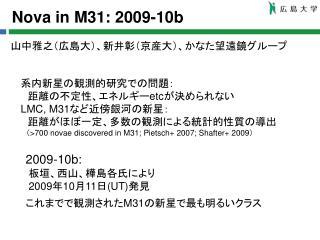 Nova in M31: 2009-10b