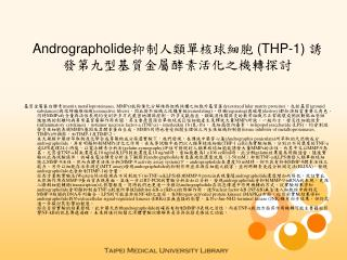 Andrographolide抑制人類單核球細胞 (THP-1) 誘發第九型基質金屬酵素活化之機轉探討