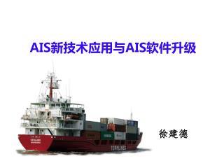 AIS 新技术应用与 AIS 软件升级
