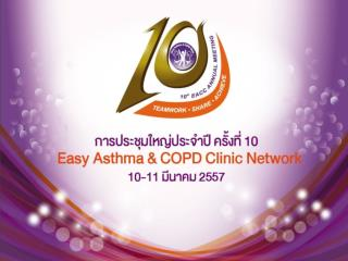 Asthma/COPD Clinic  รพ.ควนขนุน